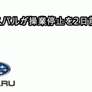 【4/6】元期間工の無職ブログ始動