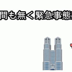 【4/7】緊急事態宣言は明日の8日午前0時から