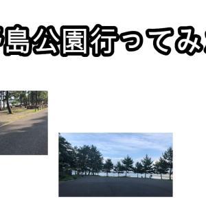 野島公園に行ってみた【BBQも出来るよ】