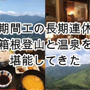 【期間工の夏季休暇】箱根登山に行ってみた