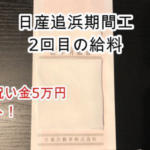 日産追浜期間工2回目の給料明細!入社祝い金5万円ゲット!