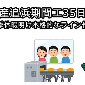 【日産追浜期間工35日目】連休明け本格的にライン作業
