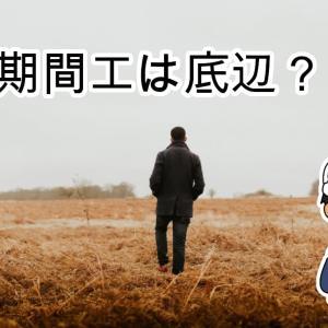 期間工は底辺ですか?←僕は違うと思う。ただ…