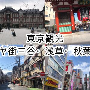 期間工の東京観光【ドヤ街三谷・浅草・秋葉原メイドカフェ】