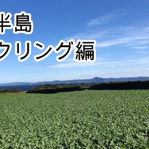 城ヶ島サイクリングと三浦大根の畑