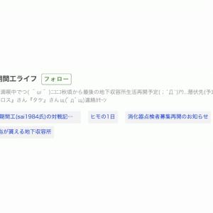 ボキュさんへ【期間工ブログ】