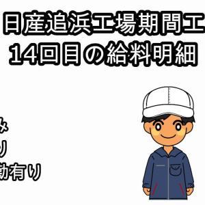 日産追浜期間工14回目の給料明細【日勤のみ・残業休日出勤有り】