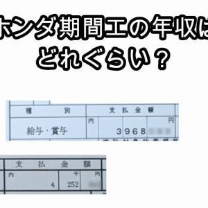 ホンダ期間工の年収を大公開【源泉徴収票】