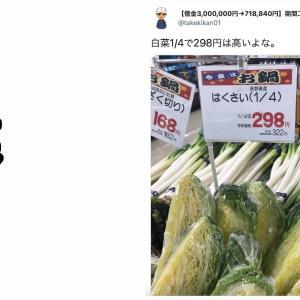 白菜1/4カット298円