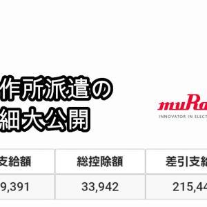 村田製作所派遣の給料明細を大公開