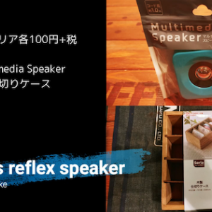 【🔧DIY】100均DIY スピーカー バスレフ型 リメイク (セリア)