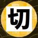 宮迫ですッ!【宮迫博之】の『切り抜きチャンネル』始めました。よろしくお願いします。