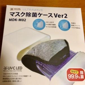 マスク除菌ケースを使っています