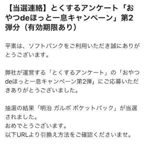 ソフトバンク「おやつdeほっと一息キャンペーン第2弾」に当選しました!