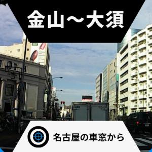 【名古屋の車窓から】金山~大須万松寺までのドライブ・ログ