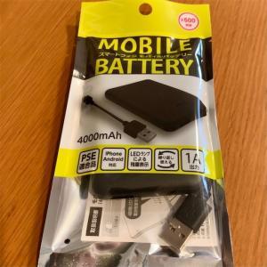 DAISO ダイソーのモバイルバッテリー