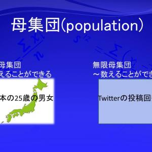 母集団(population)