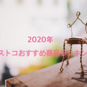 [2020年]コストコおすすめ商品6選紹介