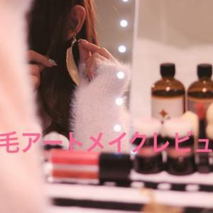 眉毛アートメイク体験レビュー 渋谷の森クリニックで眉毛アートメイクやってきました!
