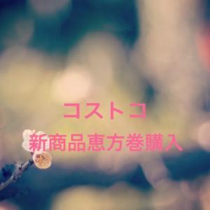 [2020年]コストコ新商品恵方巻購入 レビュー紹介