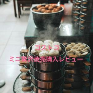 コストコ「ミニ贅沢焼売」購入♪レビュー紹介