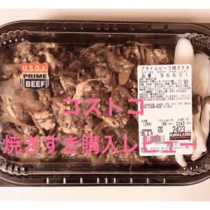 [2020年]新商品 コストコ「プライムビーフ焼きすき」購入♪レビュー紹介