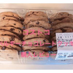 コストコ「ベルギーチョコレートクッキー」購入♪レビュー紹介