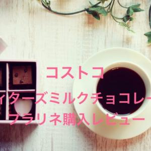 コストコ「ウィターズミルクチョコレートプラリネ」購入♪レビュー紹介