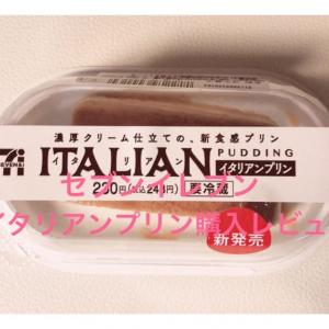 セブンイレブン「イタリアンプリン」購入♪レビュー紹介!