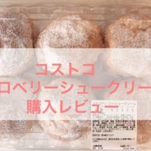 [2020年]コストコ新商品「ストロベリーシュークリーム」購入♪レビュー紹介!
