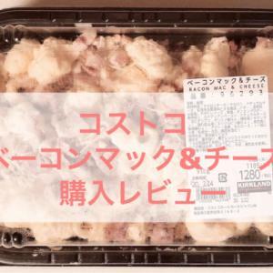 [2020年]コストコ新商品「ベーコンマック&チーズ」購入!レビュー紹介♪