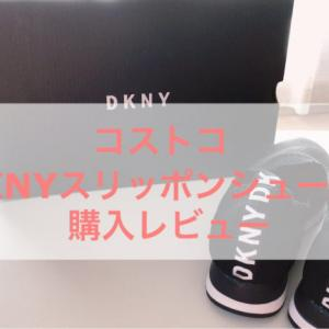 コストコ「DKNYレディーススリッポンシューズ」購入!値段、サイズ選び方、レビュー紹介♪