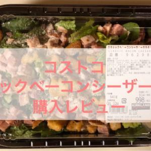 [2020年]コストコ新商品「ベーコンシーザーサラダ」購入♪レビュー紹介!