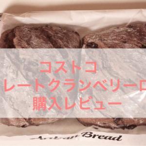 コストコおすすめパン「チョコレートクランベリーローフ」購入♪レビュー紹介!