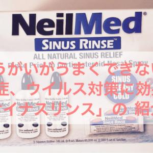 鼻うがいがうまくできない方へ!花粉症、インフルエンザなどのウイルス対策にも効果的!「サイナスリンス」の紹介♪