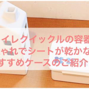 「トイレクイックルの容器」シートの乾燥にお悩みの方へ、おしゃれで乾かないトイレクイックルがすっぽり入るおすすめケースのご紹介