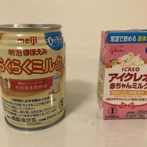 日本上陸!便利すぎる液体ミルクを使わない手はない?!