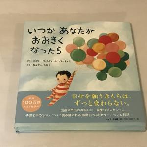【絵本紹介】学級じまいに読んだら号泣して収集つかなくなった本