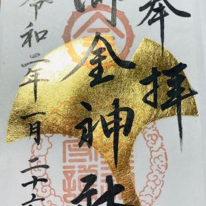 御金神社 京都