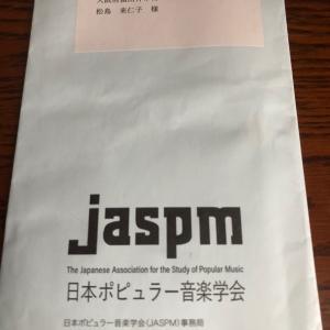 日本ポピュラー音楽学会に入会が認められました。