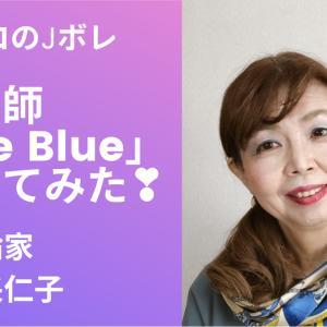 クニコのJボレ公開「米津玄師「Pale Blue」聴いてみた❣️」