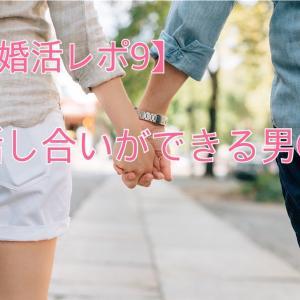 【婚活レポ9】話し合いができる男①