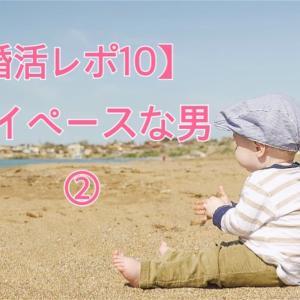 【婚活レポ10】マイペースな男②