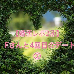 【婚活レポ2④】Fさんと4回目のデート②