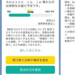 Amazonを使った詐欺!?