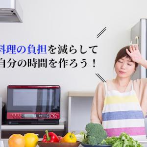 時間が足りない主婦必見!料理の負担を減らして自分の時間を作ろう!
