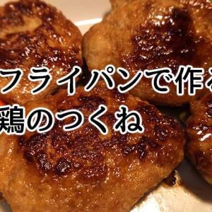 見た目のウマそう感がハンパない!フライパンで作る鶏のつくね【焼き鳥風味】