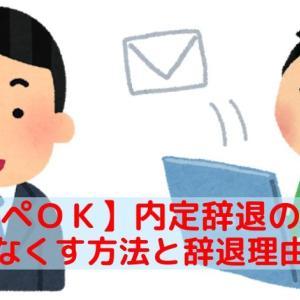 【コピペOK】内定辞退が怖い人へ。内定辞退の方法と理由を解説
