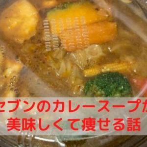 セブンのカレースープがうまい!これだけ食べてりゃダイエットできる【高タンパク低カロリー】