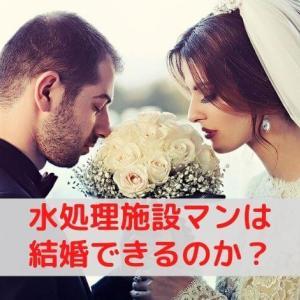 【浄水場】水処理施設マンは結婚できるのか?【メリットあり】